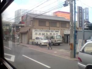 JRA日本中央競馬会指定治療院、その1。