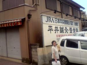JRA日本中央競馬会指定治療院、その2。